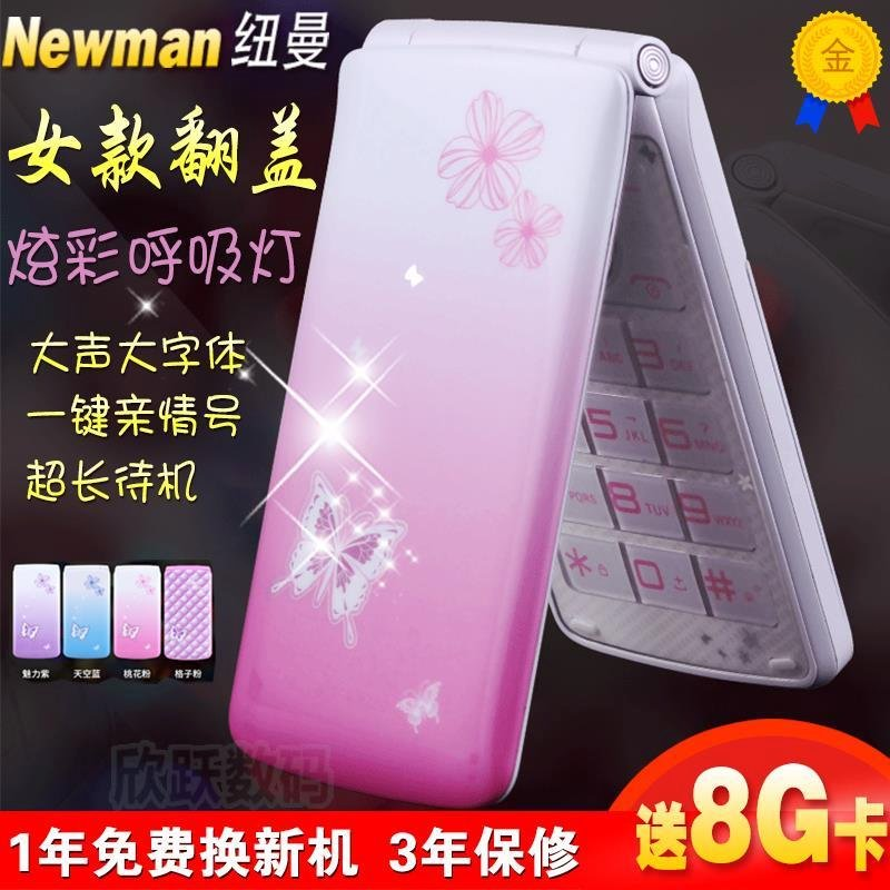 Ms Newman V8 clamshell old man mobile phone mobile unicom characters for women students loudly old man old machine