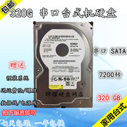 The original shipping 320G desktop hard disk serial SATA3.5 inch mechanical hard disk shifting a year by 500g