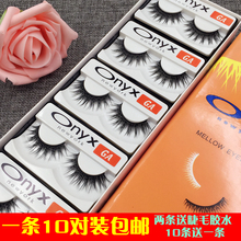 Onyx GA Ouneisi eyelash natural CILS messy nude models realistic nightclub stage makeup bag mail