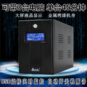 UPS uninterruptible power supply Server SVC 720W regolatore 3 computer 50 minuti un singolo interruttore automatico USB
