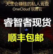 Spot on the day of Thunder making money treasure 3 generation Onecloud Thunder play guest cloud will make money private cloud disk