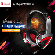 Shuangfei Yan blood ghost G501 laptop headset gaming headset smart headset with sound card