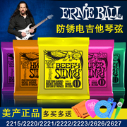 Ernie Ball 2221 2223 genuine beauty 2627 EB electric guitar string set nickel winding 0910