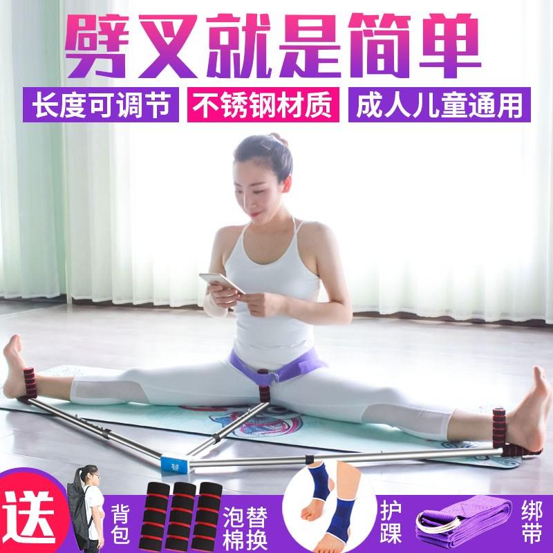 一字马训练拉筋器腿部韧带拉伸横劈叉神器瑜伽压腿器