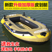 2/3/4/5/6 Double Inflatable Boat kayak fishing boat kayak kayak thickened rubber boat