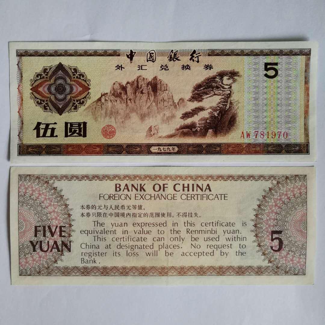 Купить Иностранная валюта в Китае, в интернет магазине таобао на русском языке