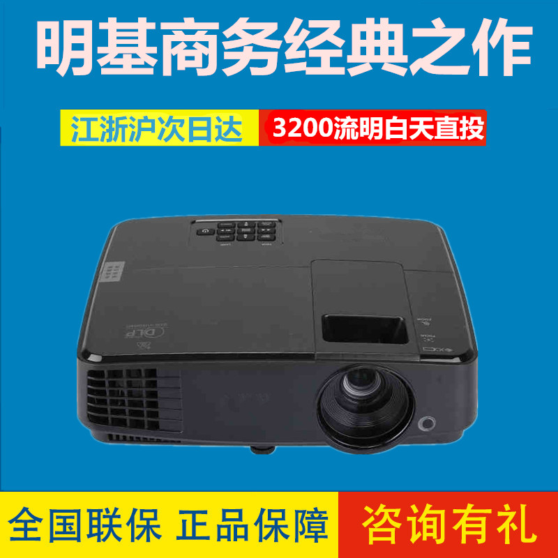 Benq/BenQ MS506 projector 1080p teaching support Office of the Conference WIFI home MS527 projector