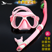 Yoogan snorkeling Sambo all-dry adult children's diving equipment set mask breathing tube swimming goggles myopia