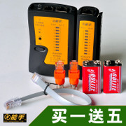 Buy one to send five original expert line measuring instrument 468AL genuine cable tester LED