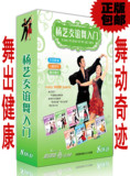 Yang Yi ballroom dance tutorial teaching introductory video Collection CD discs level Fourth Exploration 戈伦巴恰恰 8DVD