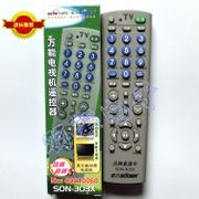 TV universal remote control, sol SON-303X brand direct drive, one button setting for any brand