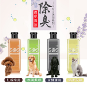 The dog wash SOS Tactic golden cat sterilization bath Bichon special pet shampoo