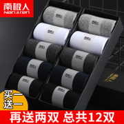 Nanjiren men in black socks socks length cylinder socks socks deodorant in spring and summer seasons thin cotton socks