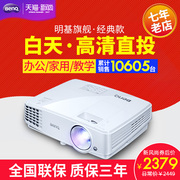 Benq BenQ projector bs3030 Hd 1080p 3Dwifi wireless mobile office projector