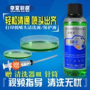 Ink jet printer nozzle cleaning liquid applies to EPSON HP, Canon brothers, Lenovo, Lexmark cartridges, print head