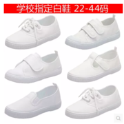 White shoes Shoes Boys shoes children white shoes white gym shoes shoes girl pupils white shoes
