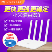 Millet router 3 Gigabit 5G through wireless home broadband optical fiber WiFi leakage wall Wang