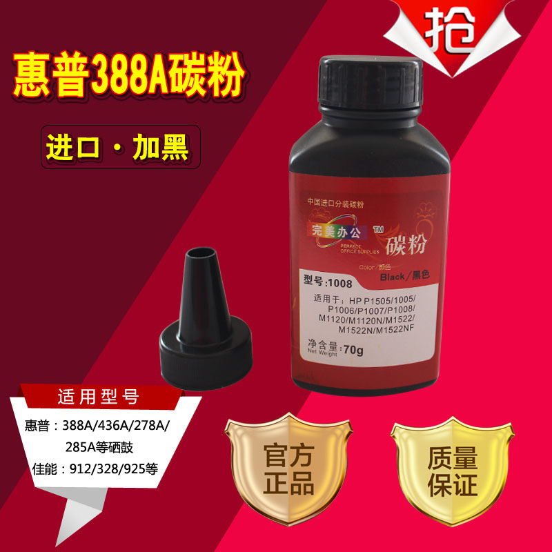 Application of HP88A HP1007 M1136 P1108 m1213nf HP388A printer toner with black toner