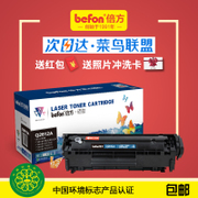 Double side applies easy to add powder HP, HP Q2612A toner cartridges, 10201010 M1005mfp 1018 M1319