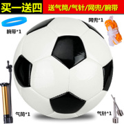 Genuine football in primary and middle school students No. 5 No. 4 adult children wear black and white leather interior training football game