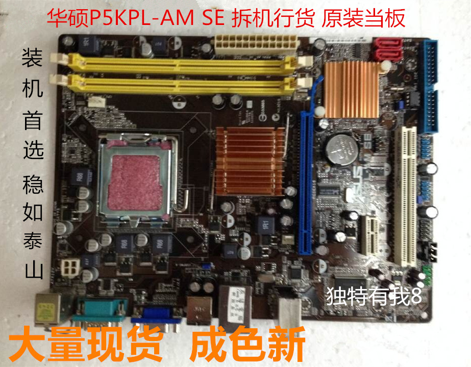 Asus P5KPL - AM SE, P5KPL - AM, G31, fully integrated motherboard, original teardown goods