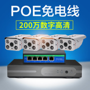 Security will be 4 road network monitoring equipment set digital Poe home security camera package