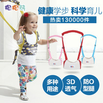 Baby bear toddler with anti-lost traction rope baby children to learn to walk dual-use four-season breathable