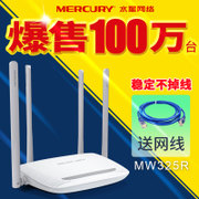 Mercury MW325R wireless router home through the king of WiFi optical fiber telecommunications high-speed broadband unlimited leakage