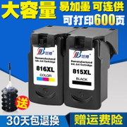 Rambo compatible with Canon PG815 cartridges CL816 MX368 MP288 IP2780, printer cartridges