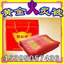 厂家直销会销商务礼品正品黄金被黄金火灸被热灸被黄金被子保健暖