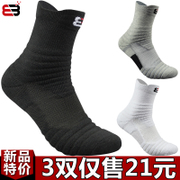 Professional outdoor sports socks towel at the end running socks male tube thickened towel socks deodorant elite socks basketball socks