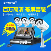 Stjiatu 2 million monitoring equipment set in one of the 248 family night vision HD camera with a screen