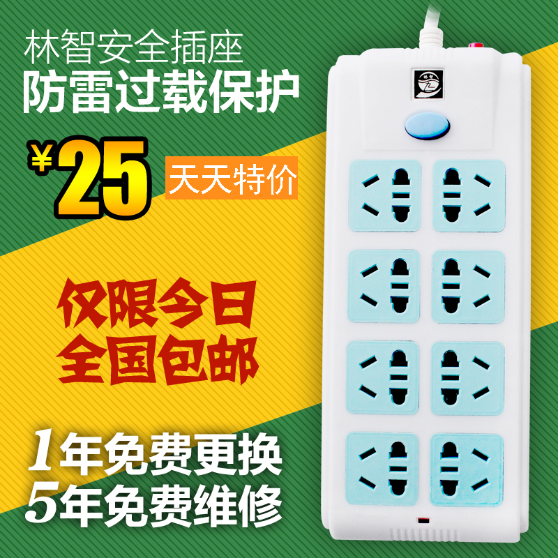 Multifunction computer specials every day Lin Zhi socket power strip 8-position plug mine overload protection