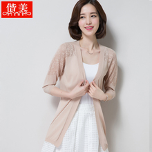 Air conditioning shirt female cardigan thin section in the long section loose hollow V-neck outer summer summer knit thin coat shawl
