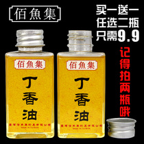 Buy one get one hundred fish set oil carp carp black fishing lure fish medicine additive agent for flavors and fragrances