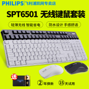 PHILPS wireless keyboard, mouse set, office home, waterproof, power saving computer notebook, wireless key mouse