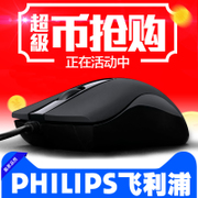 PHILPS PHILIPS mouse wired mute office laptop game USB desktop machine
