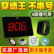 Fast Bell Wireless pager Restaurant Restaurant Chess Room Hotel nursing home call system KTV Internet cafe service bell