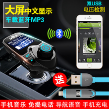 Unifee car MP3 player car cigarette lighter music Bluetooth hands-free FM launch mobile phone charging