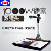 Aibo AB-1000-2 dual lens high shot instrument 10 million pixel HD A3A4 high speed shooting instrument