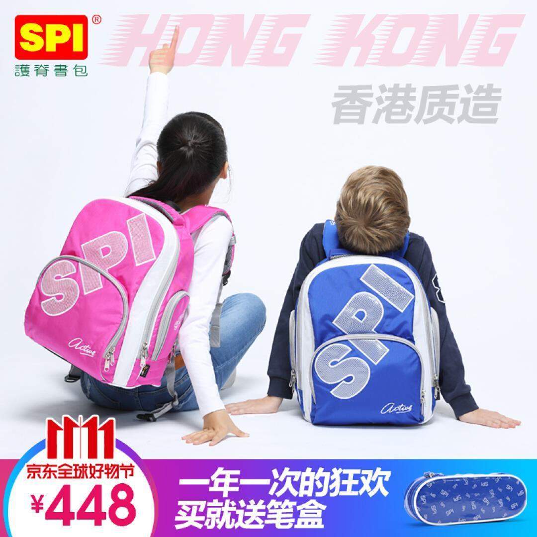 SPI香港书包护脊小学生背包男孩女孩儿童多功能补习袋美术袋补课