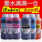 Star friends for Canon mp288 236 EPSON 4 printer ink color ink for HP 802803