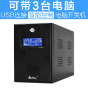 UPS uninterruptible power supply 900W 3 home computer single USB server automatic shutdown of 60 minutes