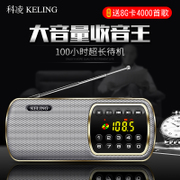 The elderly man Keling F3 radio card Walkman on charging portable U disk music player
