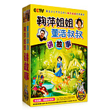 genuine children Ju Ping sister to tell the story of classic fairy tale Daquan car CD-ROM CD-ROM