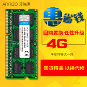 Ariza package email 4G laptop memory chips compatible with 1333 DDR3 16,003 's 2G 8G