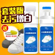 Small white shoes artifact brush a cleaning agent white shoes to wash the magic super yellow whitening special decontamination