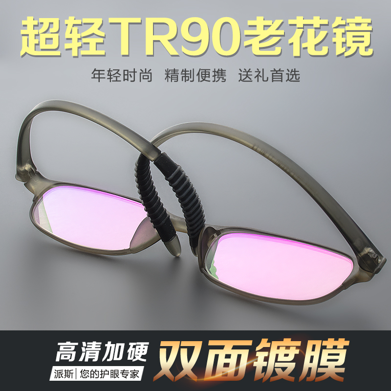 PSI pais brand high-grade ultralight resin coating presbyopic glasses men and women The anti-fatigue LaoGuang glasses