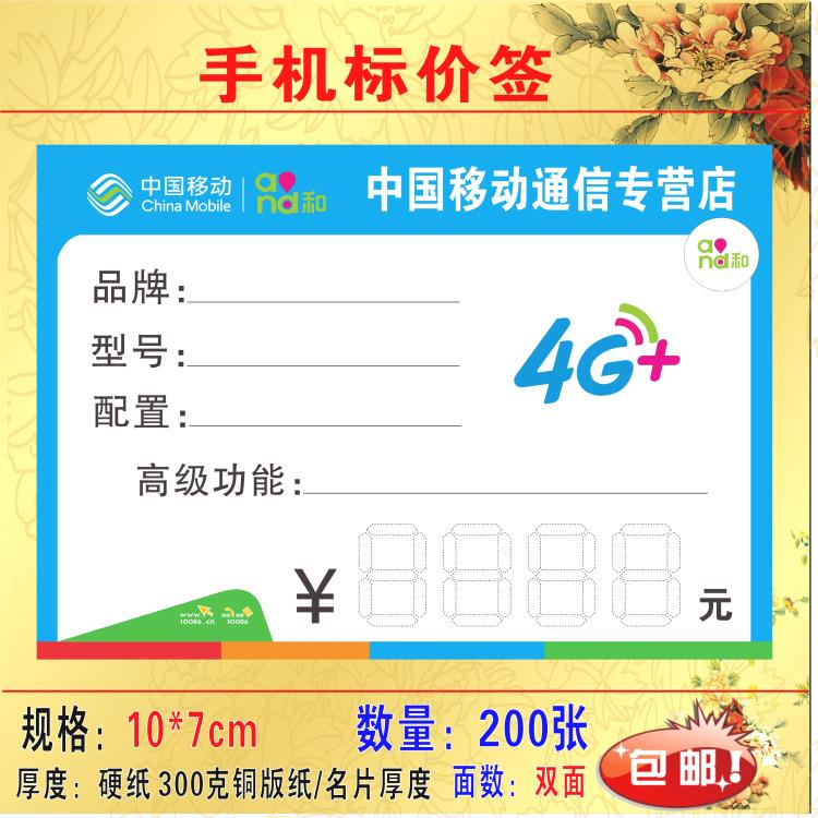 Smartphones, price tags, China Mobile and tag paper, hand - written price tags, 4G