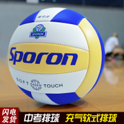 Volleyball No. 5 inflatable soft volleyball college volleyball competition special volleyball soft adult children's Volleyball